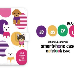犬 イラスト スマートフォンケース